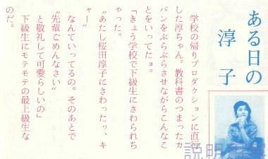 さくらんぼ19ある日の淳子2.jpg