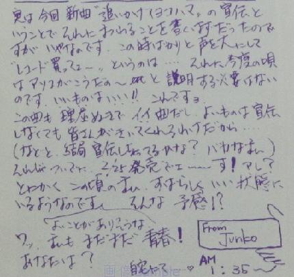 さくらんぼ追いかけてヨコハマ.jpg