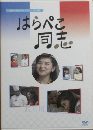 はらぺこ同志ケース表.jpg