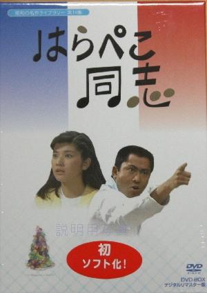 はらぺこ同志箱表.jpg