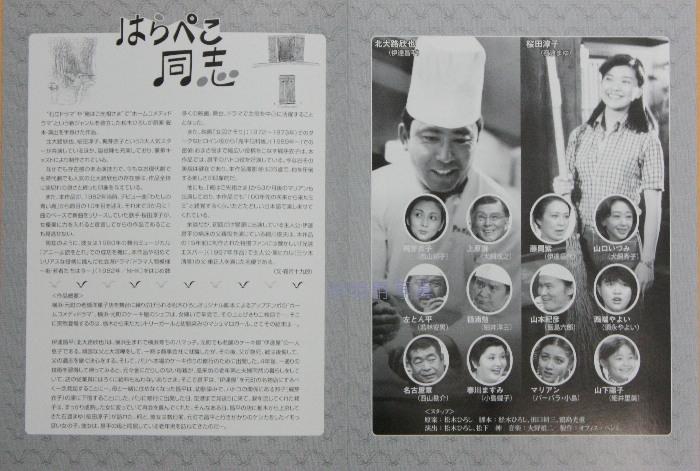 はらぺこ同志解説書2.jpg