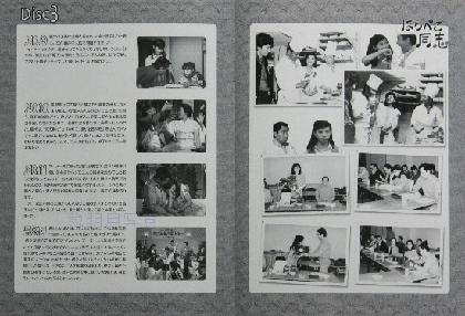 はらぺこ同志解説書7.jpg