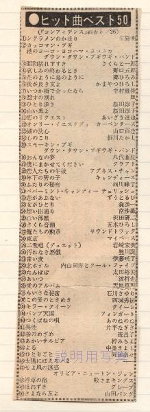 オリコン1975.jpg
