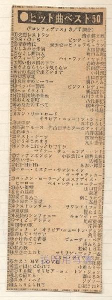 オリコン1977.jpg