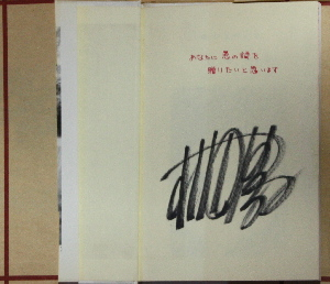 サイン横2.jpg