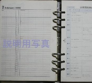 システム手帳C.jpg