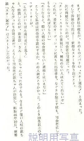 スター誕生本4.jpg