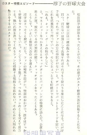 スター誕生本7.jpg
