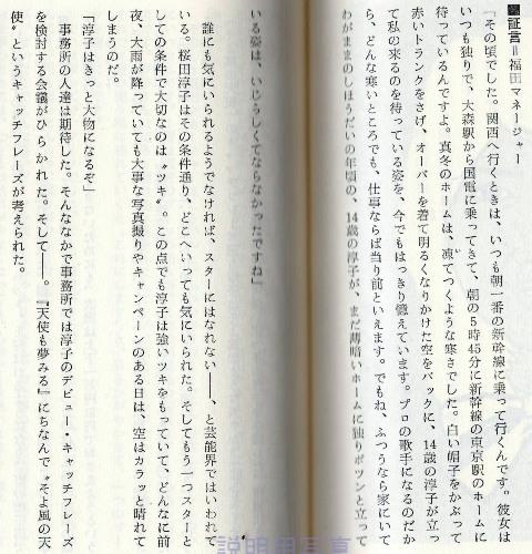 スター誕生本8-4.jpg