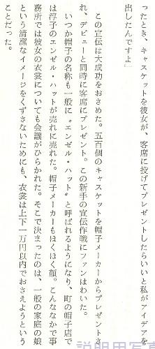 スター誕生本8-5-2.jpg