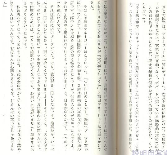 スター誕生本8-6.jpg