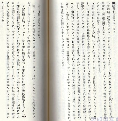 スター誕生本8-7.jpg