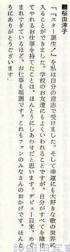 スター誕生本9.jpg