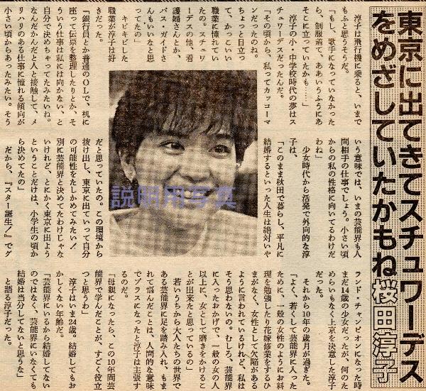 スチューワーデス3.jpg