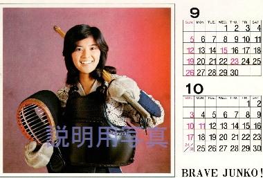 スポーツ卓上カレンダー問題.jpg
