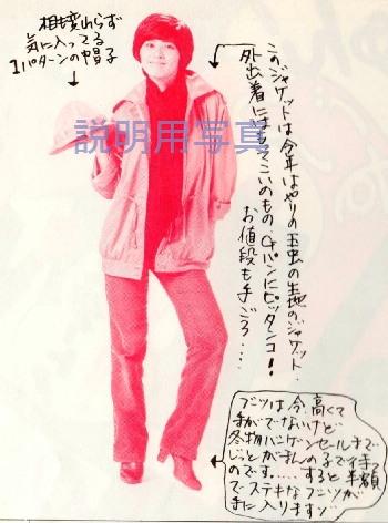 ファッション3.jpg
