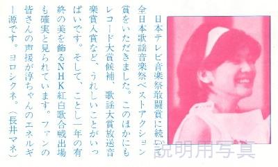 全日本歌謡音楽祭ベストアクション.jpg