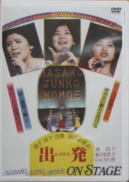 出発DVD1-2.jpg