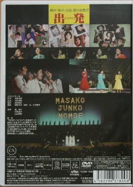 出発DVD2-2.jpg