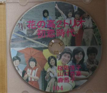 初恋時代BD.jpg