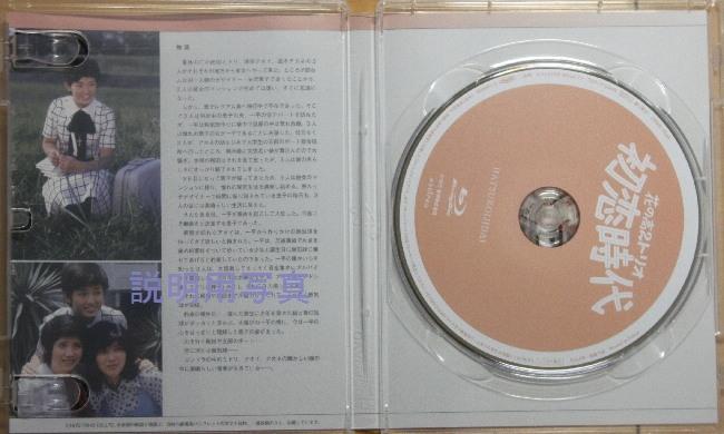 初恋時代BD3.jpg