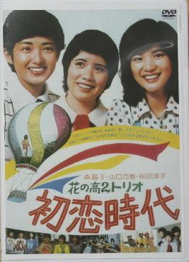 初恋時代DVD1-2.jpg