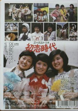 初恋時代DVD2-2.jpg