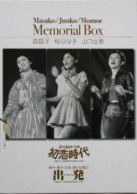 初恋時代DVDBOX2-2.jpg