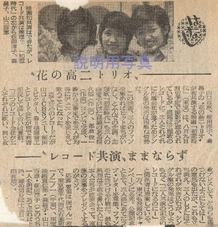 初恋時代新聞3 .jpg