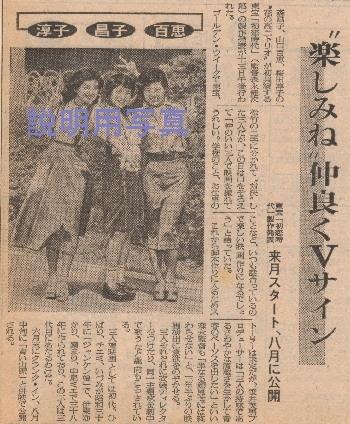 初恋時代新聞5-2.jpg