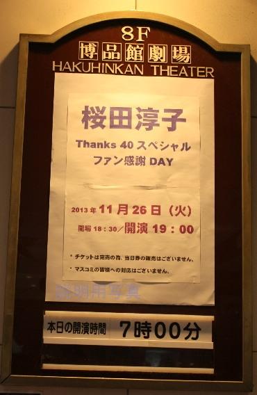 博品館劇場2.jpg
