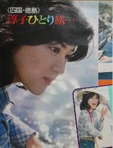 四国ひとり旅.jpg