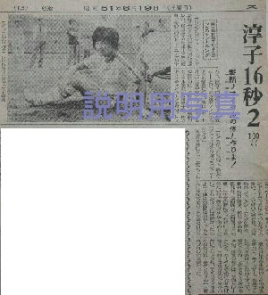 国立でトレーニング1976年-2.jpg