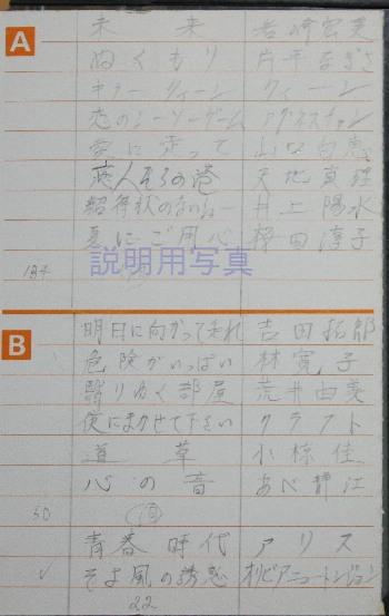 夏にご用心カセット.jpg