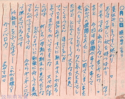 夏休み日記c1.jpg