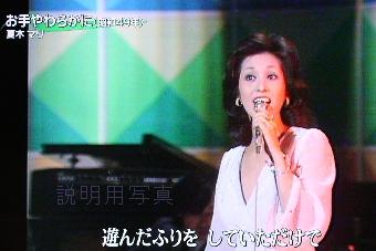 夏木マリ.jpg