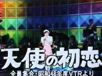 天使の初恋.jpg