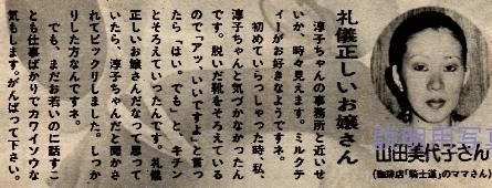 山田.jpg