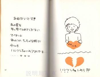 恋のひとりごと.jpg
