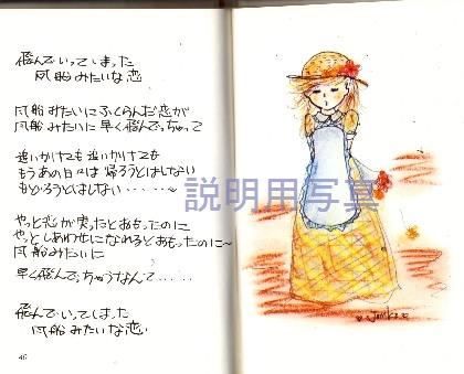 恋のひとりごと7.jpg