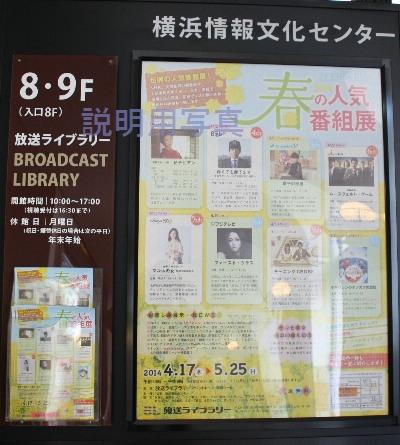 放送ライブラリー 1.jpg