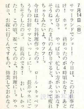 日記.jpg