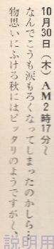 日記-c1.jpg
