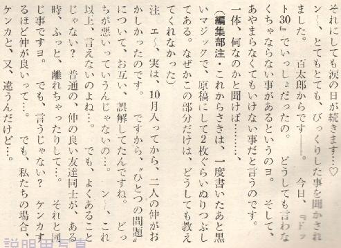 日記-c2.jpg