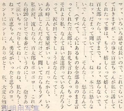 日記-c3.jpg
