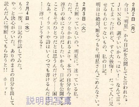 日記102.jpg