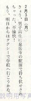 日記11.jpg