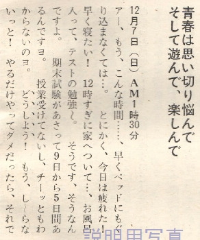 日記2-1.jpg