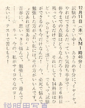 日記2-3.jpg