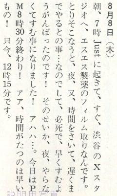 日記3.jpg